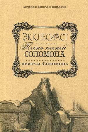 Книга Притчей Соломоновых и Песнь Песней Соломона