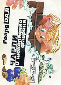 Золотой билет или Чарли и шоколадная фабрика