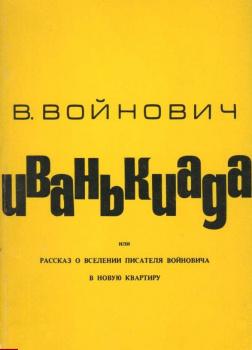 Иванькиада, или Рассказ о вселении писателя Войновича в новую квартиру