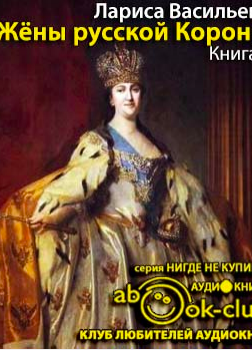 Жены русской короны. Книга 2