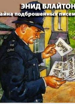Тайна подброшенных писем