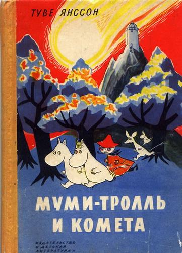 Муми-тролль и комета
