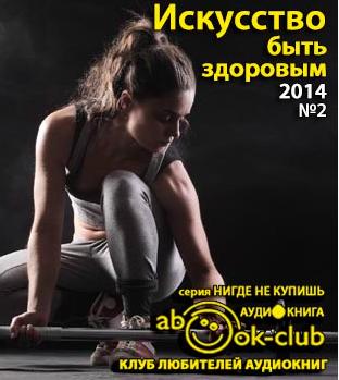 Искусство быть здоровым 2014-02