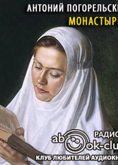 Монастырка
