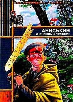 Аниськин и снежный человек