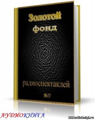 Сборник радиоспектаклей №15