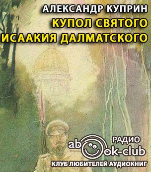 Купол Святого Исаакия Далматского