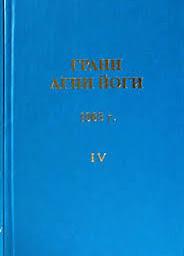 Грани Агни-Йоги 9. Год 1968