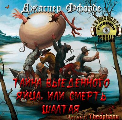 Тайна выеденного яйца, или Смерть Шалтая