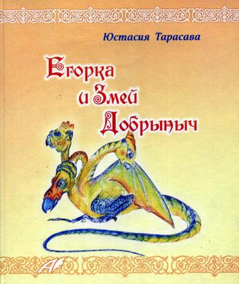 Егорка и Змей Добрыныч