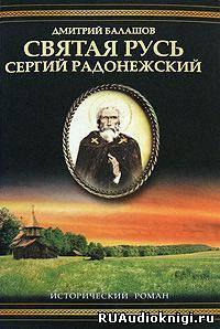 Святая Русь. Том 2. Сергий Радонежский