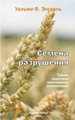 Семена разрушения, тайная подоплека генетических манипуляций