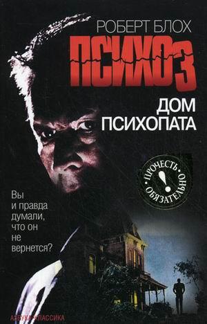 Психоз 3. Дом психопата