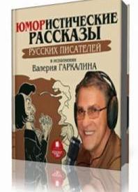 Юмористические рассказы русских писателей