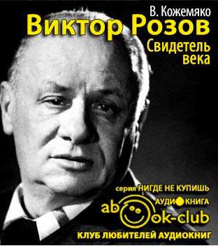 Виктор Розов. Свидетель века
