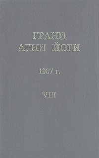 Грани Агни-Йоги 8. Год 1967