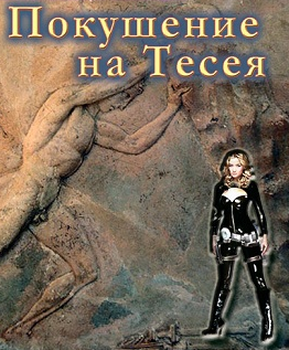 Покушение на Тесея
