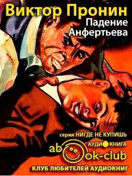 Падение Анфертьева