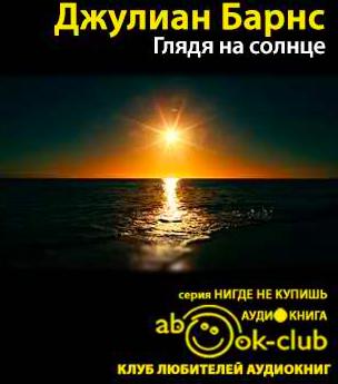 Глядя на солнце