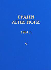 Грани Агни-Йоги 5. Год 1964