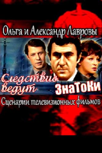 Следствие ведут ЗнаТоКи (Сценарии телевизионных фильмов)