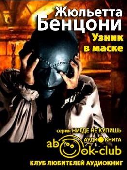 Узник в маске