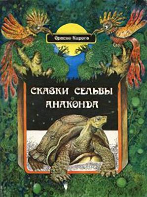 Сказки сельвы