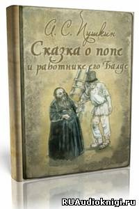 «Скупой рыцарь», «Граф Нулин», «Сказка о медведихе», «Сказка о попе и работнике его Балде»