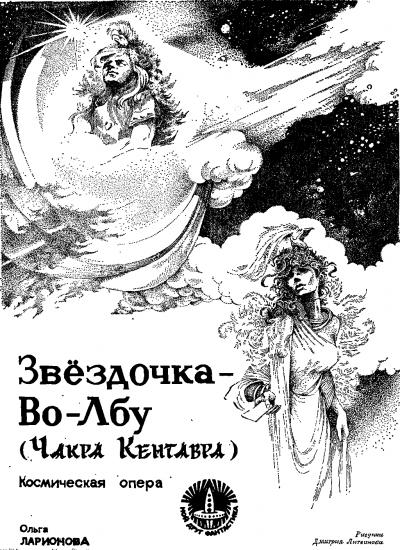 Звездочка-Во-Лбу (Чакра Кентавра)