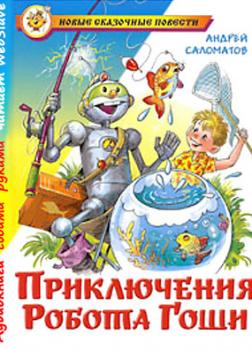 Приключения робота Гоши