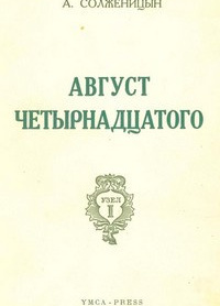 Август Четырнадцатого