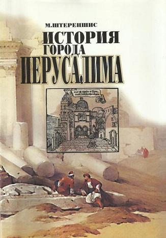 История города Иерусалима