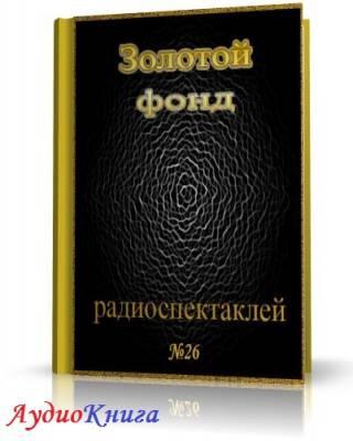 Сборник радиоспектаклей №26