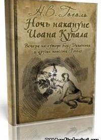 «Майская ночь, или Утопленница», «Вечер накануне Ивана Купала» и пьеса «Женитьба»