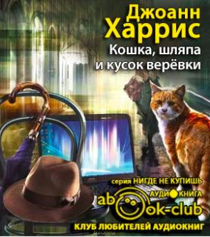 Кошка, шляпа и кусок веревки