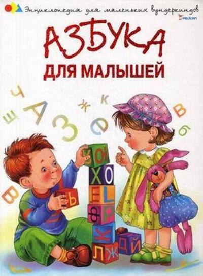 Азбука для малышей. Стихи и песни