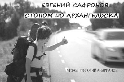 Стопом до Архангельска