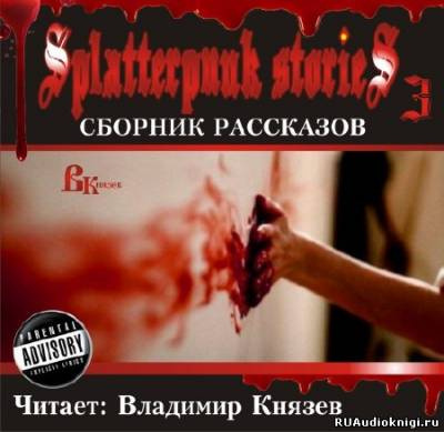 Шокирующие истории 3 (Splatterpunk Stories)