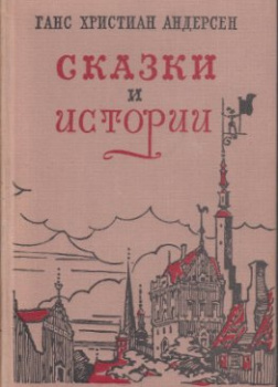 Сказки «Гадкий утенок», «Дюймовочка», «Снежная Королева», «Соловей»