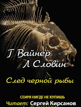 След чёрной рыбы