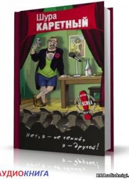 Весь Шура Каретный