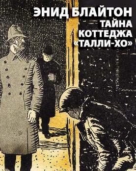 Тайна коттеджа Талли-Хо