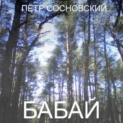 Бабай