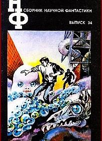 Сборник научной фантастики. Выпуск 34