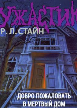 Добро пожаловать в мертвый дом