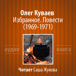Избранное. Повести 1969-1971