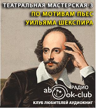 Театральная мастерская 3. По мотивам пьес Уильяма Шекспира