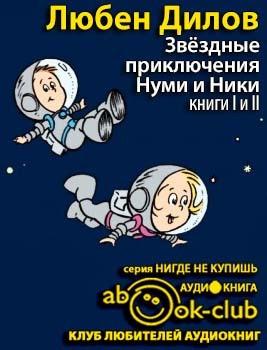 Звездные приключения Нуми и Ники