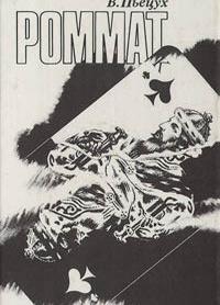 Роммат