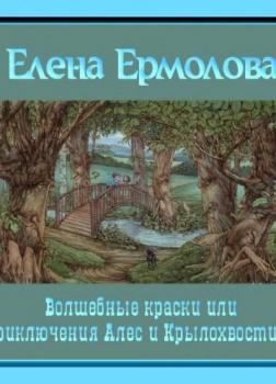 Волшебные краски, или Приключения Алес и Крылохвостика